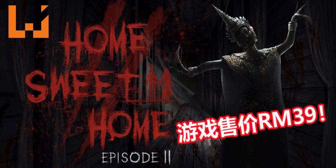 泰國恐怖游戲《Home Sweet Home EP2》正式發售!游戲售價為RM39! - Wanuxi
