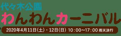 代々木公園 わんわんカーニバル 2018年4月14日(土)・15日(日)※雨天決行