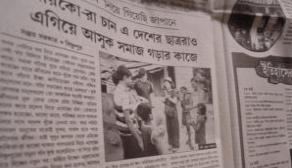 """2013/03/24 インドベンガル地方日刊新聞""""ek din""""に掲載されました!"""