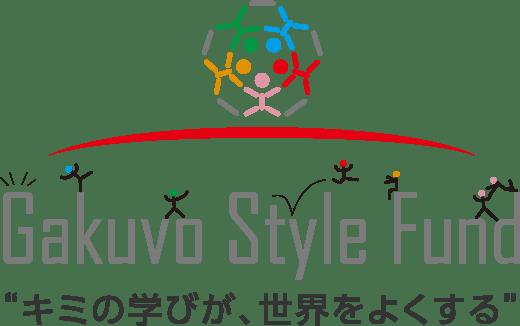 2017/08/03 Gakuvo Style Fund にてインドワークキャンプ団体namaste!つくば支部が採択されました!