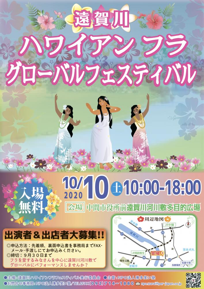 🌺出演者募集🌺遠賀川ハワイアングローバルフェスティバル