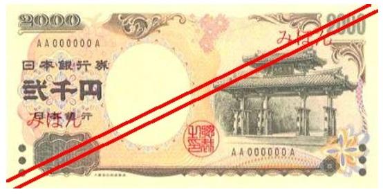 紙幣刷新で2000円新札が出ない理由画像1