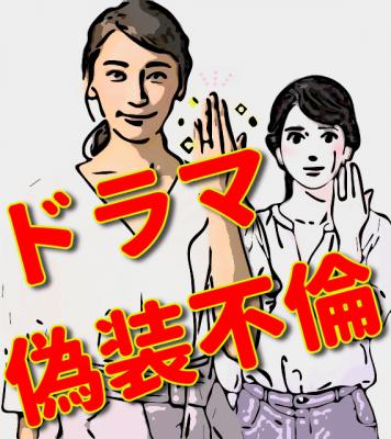 ドラマ「偽装不倫」画像1