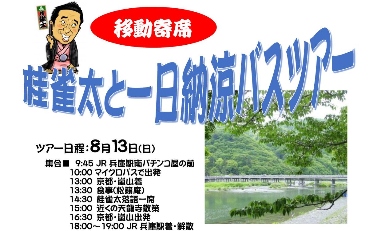 (終了)【移動寄席】桂雀太と一日納涼バスツアー 2017年8月13日