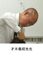 才木義昭先生
