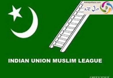 ہنگولی معاملے کی جوڈیشیل انکوائری کروانے مسلم لیگ کا مطالبہ