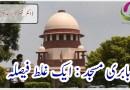بابری مسجد : ایک غلط فیصلہ-  <br>ڈاکٹر ظفر الاسلام خاں