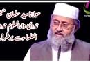 سیّد سلمان حسینی صاحب کا قضیہ