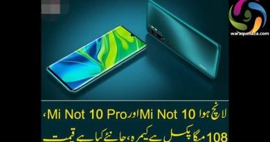 لانچ ہوا Mi Note 10 اور Mi Note 10 Pro   م108میگا پکسل ہے کیمرہ، جانئے کیا ہے قیمت