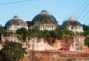 قومِ مسلم سے بابری مسجد کا الوداعی خطاب