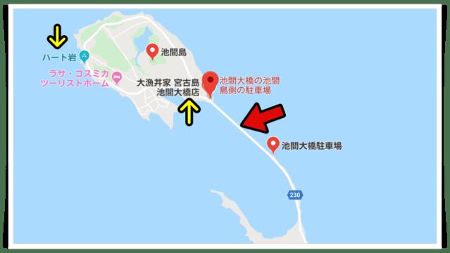 宮古島,地図,絶景,スポット,池間大橋