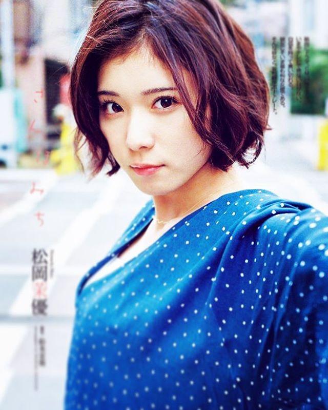 【朗報】松岡茉優(22)「彼氏いない歴22年です…」