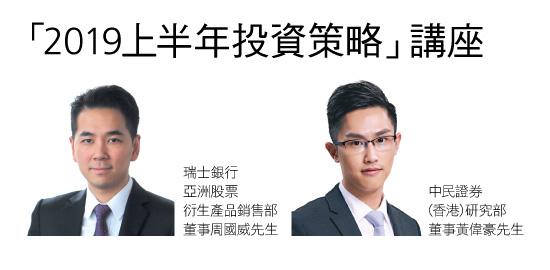 UBS瑞銀 牛熊證 | 認股證- 連續3年穩佔巿場領導地位