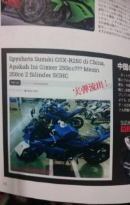 spisut gsx-r250
