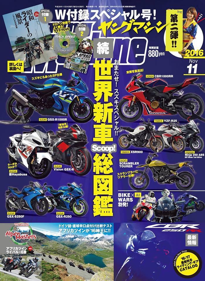Sampul Majalah Young Machine edisi September 2016