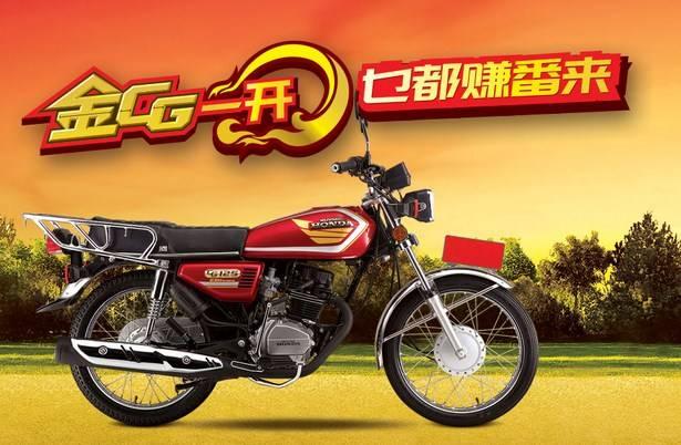 cg125 china