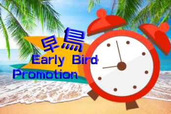 earlybird (hotel offers cover)