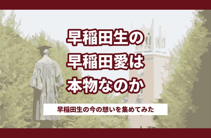 早稲田 早稲田大学 広研