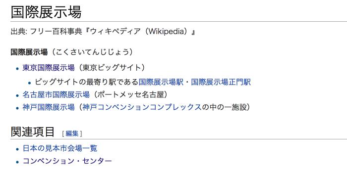 Wikipedia『国際展示場』