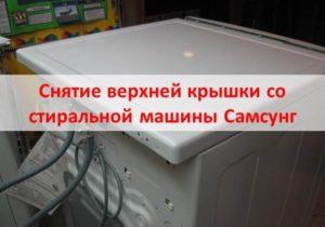 Üst kapağı Samsung yıkayıcıdan çıkarın