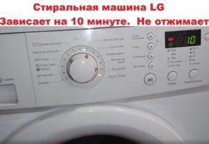 LG çamaşır makinesi donuyor