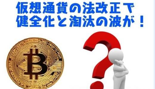 あと1年!?仮想通貨の法改正まとめ&今後起こりうる問題を考察