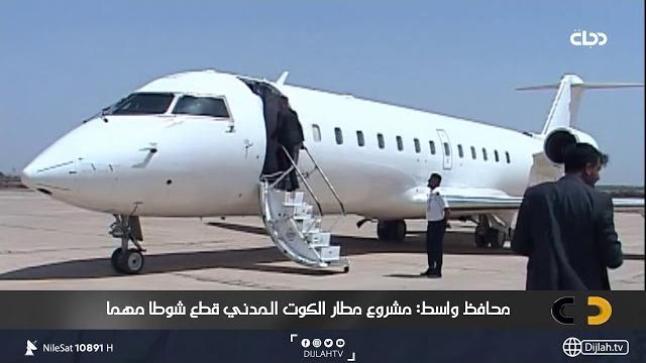 مشروع مطار الكوت المدني متى سيرى النور؟ .. محافظ واسط يجيب
