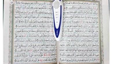 Photo of د قرآن پاك د قرائت فضيلت