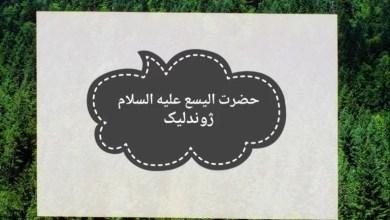 Photo of د حضرت اليسع علیه السلام ژوند لیک