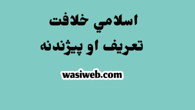 Photo of د خلافت (اسلامي حکومت)تعریف او پیژندنه