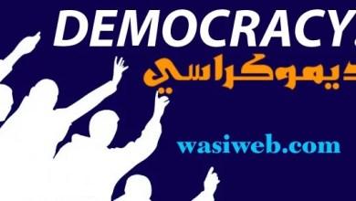 Photo of دموکراسي او دیکتاتوري نظام