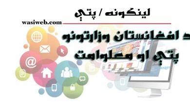 Photo of د افغانستان وزارتونو لینکونه