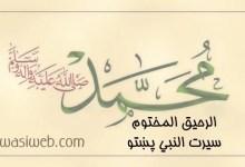 Photo of سیرت النبي ۶۰برخه| موته جګړه او نورې سریې ۸هـ