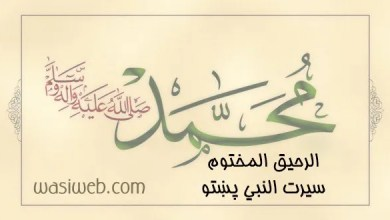 Photo of سیرت النبي ۵۱برخه|