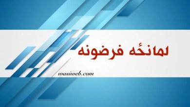 Photo of د لمانځه فرضونه، واجبات او سنتونه- د ماشومانو لپاره اسلامي لارښود
