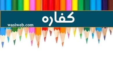 Photo of حج کې پر کومو کړنو دم او کفاره لازمیږي؟