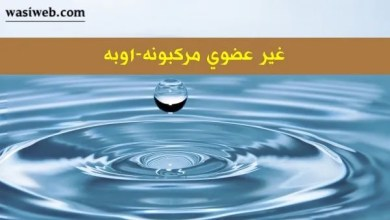 Photo of اوبه (Water)