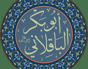 Photo of له رومیانو سره د ابوبکر الباقلاني رحمه الله مناظره