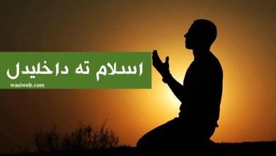 Photo of د نوي مسلمان شوي ځوان کيسه…