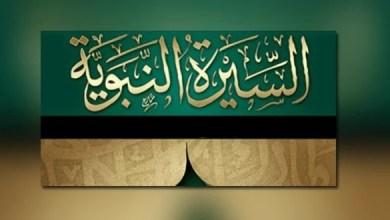 Photo of نبوي سیرت (۳) ـ د رسول الله ﷺ د سينې د څيري کېدو پېښه