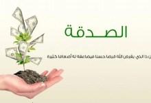 Photo of صدقه   صدقې ډولونه