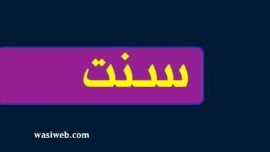 Photo of د رسول الله (ص) سل سنت