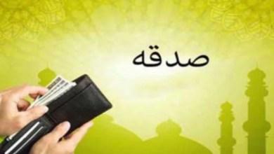 Photo of صدقه مال نه کموي – حديث