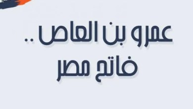 Photo of د حضرت عمرو بن العاص د جنګي فراست ۲ کيسې