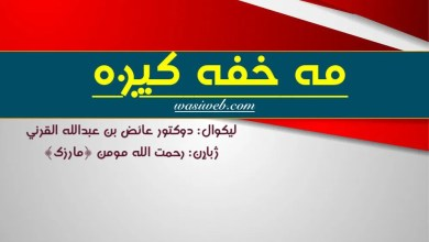 Photo of قضا او قدر- مه خفه کېږه! (۱۲)
