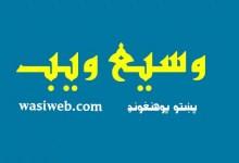 Photo of عجیبه زمانه سوه- شعر
