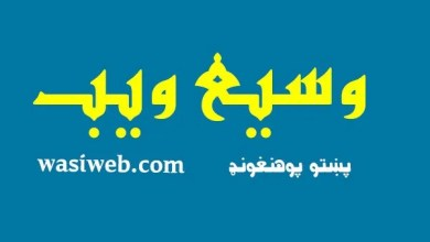 Photo of دحضرت محمد (ص) زریني ویناوي ۱۳