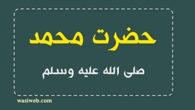 Photo of د محمد رسول الله (ص) په اړه بشپړ معلومات