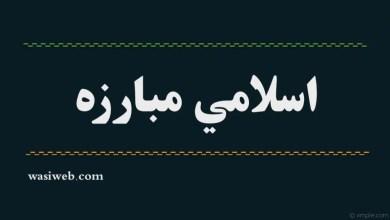 Photo of په اسلامي عمل كې د يووالي وجوب