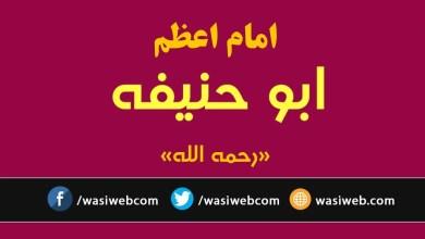 Photo of فرازهای از سخنان ارزشمند امام ابوحنیفه رحمه الله